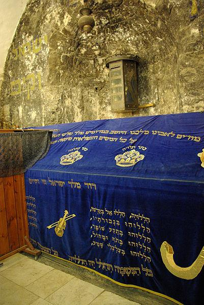 Файл:Jerusalem Tomb of David BW 1.JPG